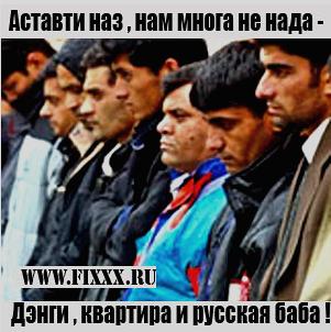 20 миллионов мигрантов не нужны России?