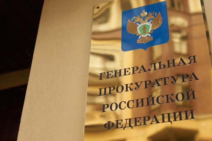 """Генпрокуратура: дела против предпринимателей из """"списка Титова"""" возбуждались законно"""