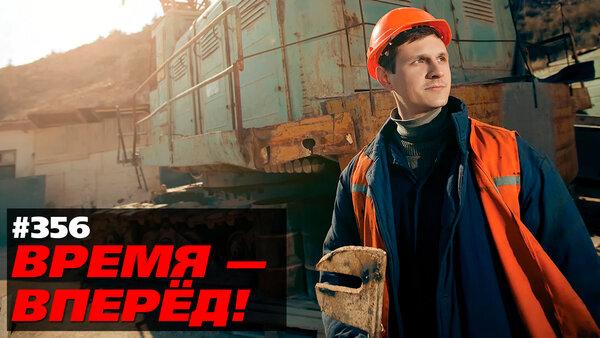 """Одним антироссийским проектом меньше. Как опять НЕ удалось обойти Россию. """"Время-Вперёд! №356"""""""