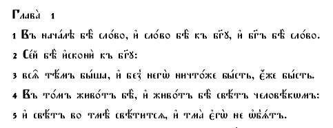 Елизаветинская Библия на церковнославянском языке