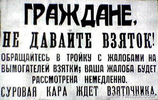 Какой была коррупция при Сталине