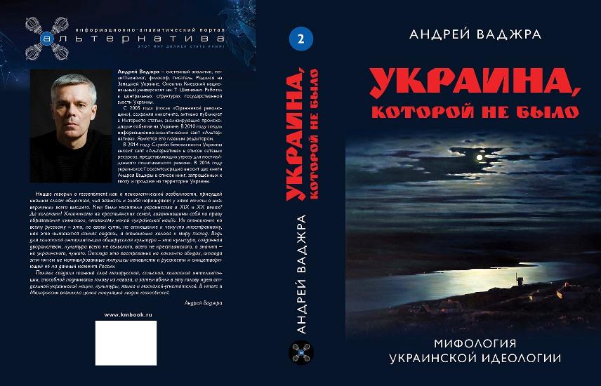 О книге «Украина, которой не было»