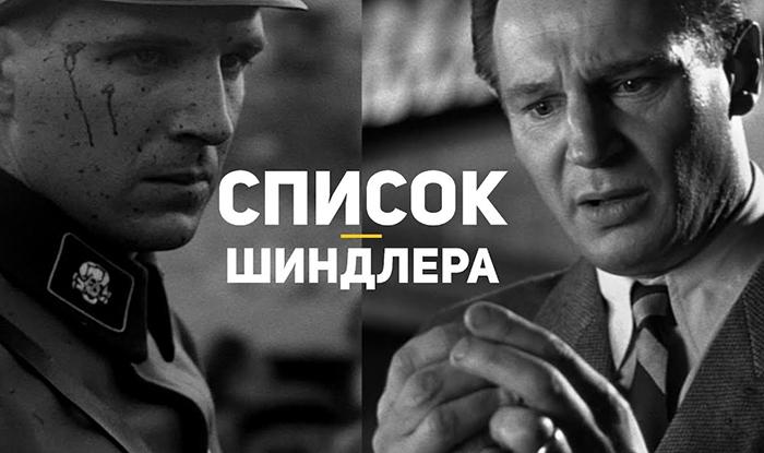 Любопытные факты о фильме «Список Шиндлера»
