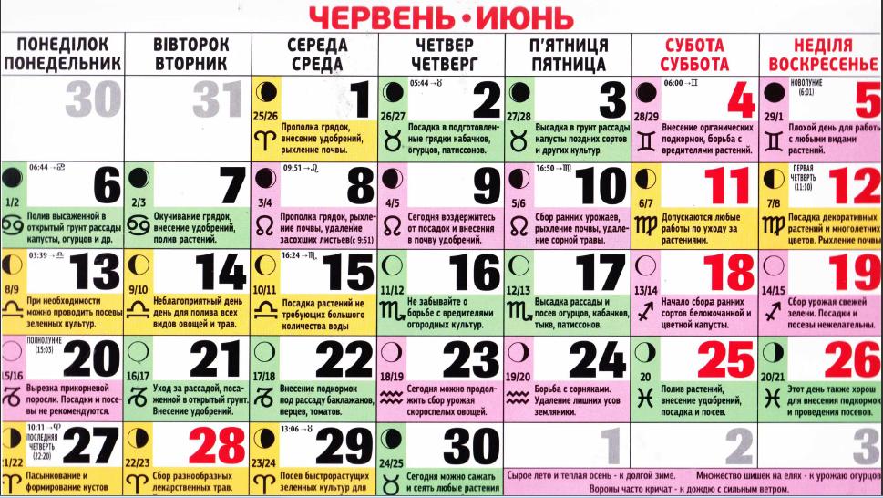 лунный календарь на июню 2016 настоящей должностной инструкцией