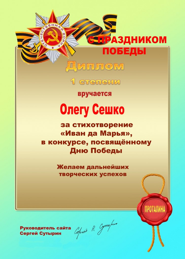 Олегу Сешко