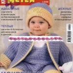 Вяжем для детей № 1 2009г. Крючок