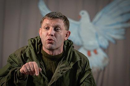 LifeNews сообщил о ранении Захарченко в Дебальцево