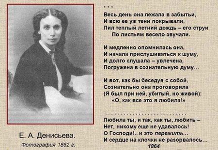 Весь день она лежала в забытьи...Ф. И. Тютчев