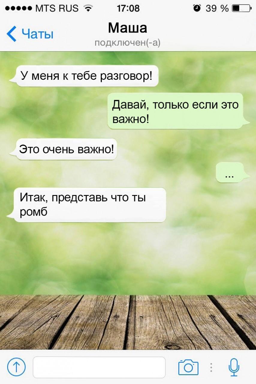 15 СМС, которые могли прислать только настоящие друзья друзья, смс, юмор