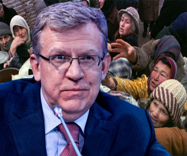 Кудрин: в России позорный уровень бедности. Есть ли тут вина самого Кудрина?