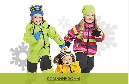 одежа и обувь для детей