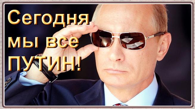 Девиз русских: «Сегодня мы все ПУТИН»-«Je suis Putin»