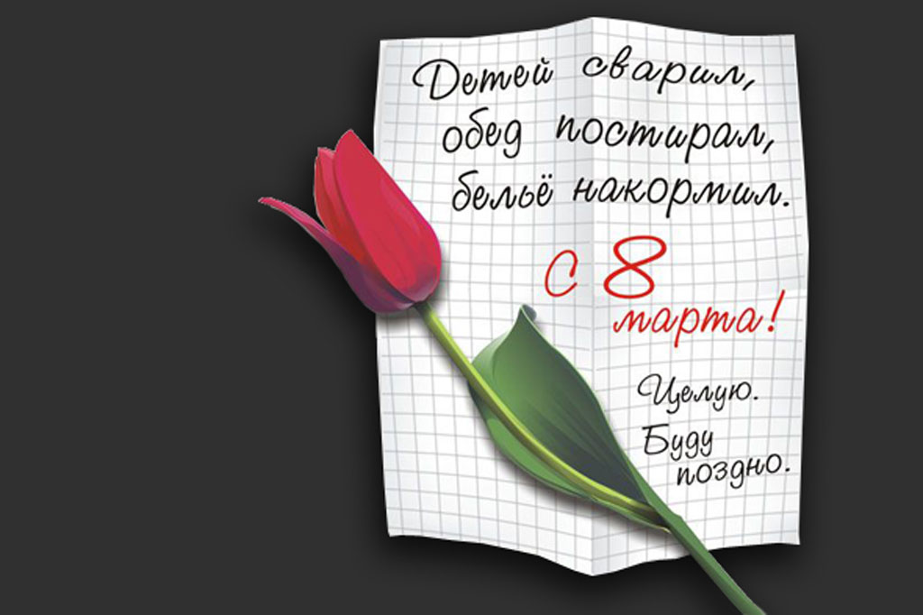 С праздником, Милые Женщины!