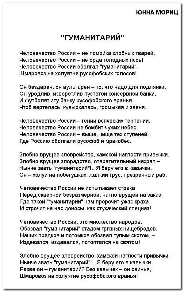 "Юнна Мориц: ""Гуманитарий"""