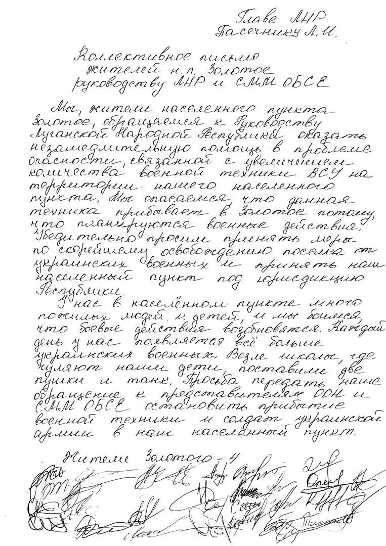 Письмо жителей Золотого-4