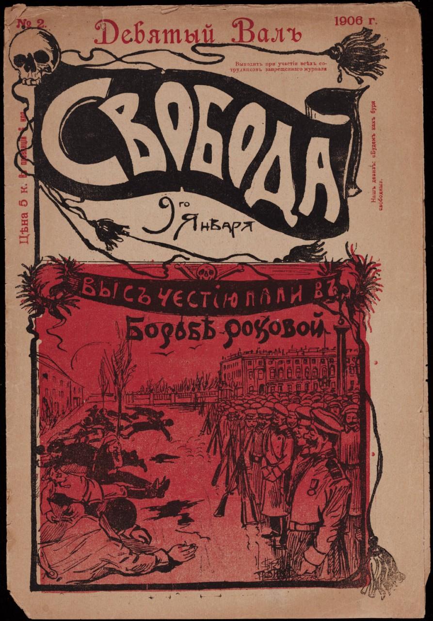 9 января 1905 года: как это было
