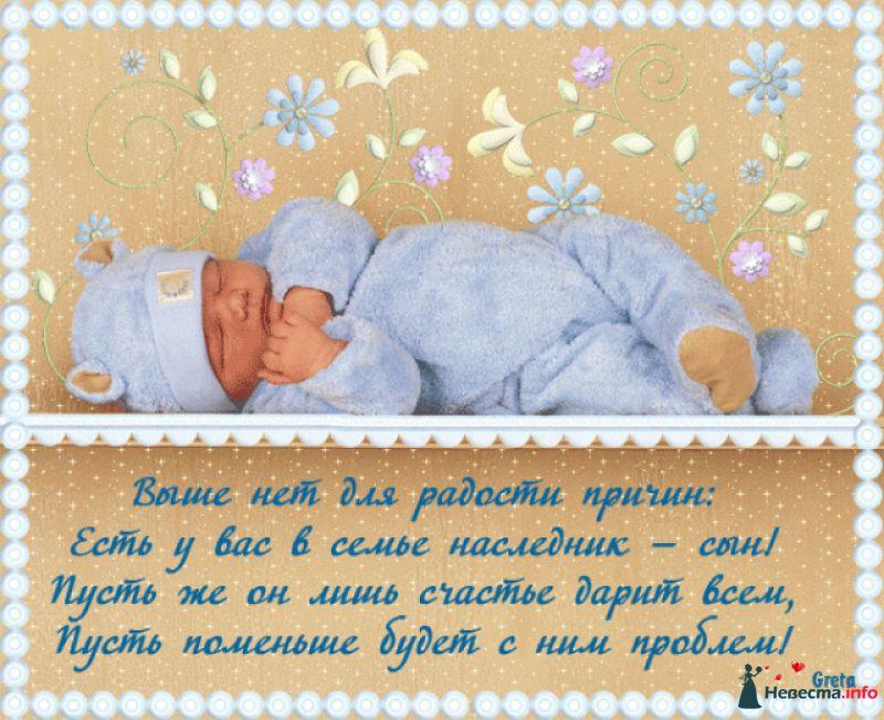 Поздравление когда месяц сыну