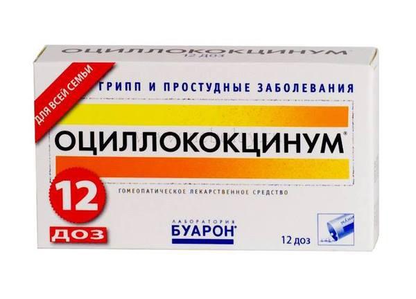 "Danger: ""Оциллококцинум""!"