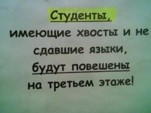 Знаете ли вы русский? или русский для иностранцев