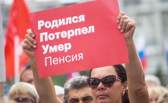 Пенсионная реформа: Кремль спасается от бунтов 2022 года