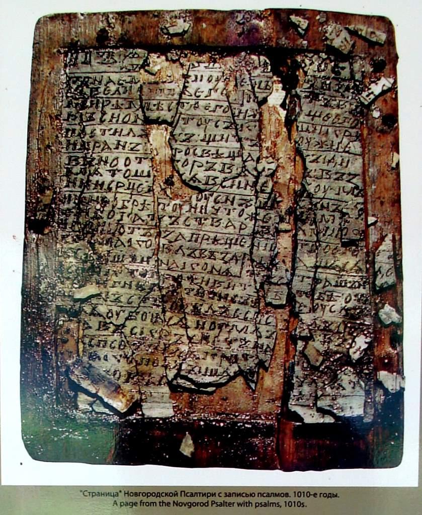 Новгородская псалтырь. В 2000 г. археологи в Новгороде сделали