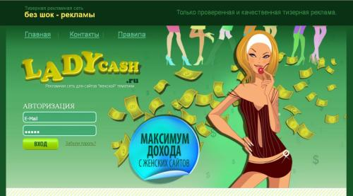 LadyCash — партнерка для сайтов женской тематики