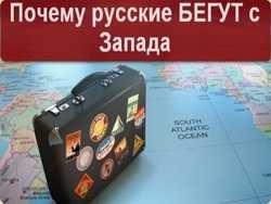 Новость на Newsland: Почему русские бегут с Запада?