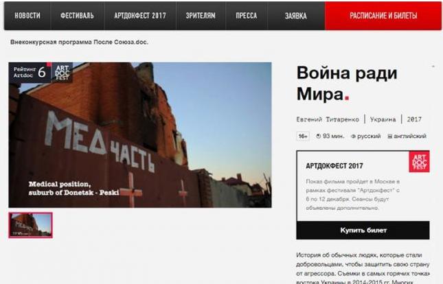«Герои АТО» из «Правого сектора» в декабре будут в Москве