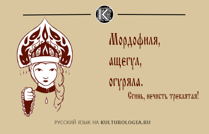Исконно русские ругательства и обзывательства!))