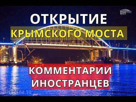 Открытие Крымского моста - К…