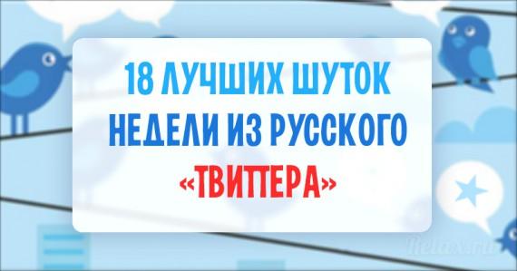 Прикольные шутки из русского…
