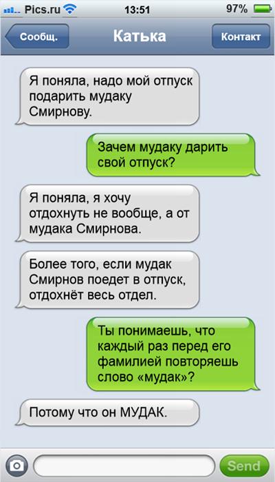 smswork07