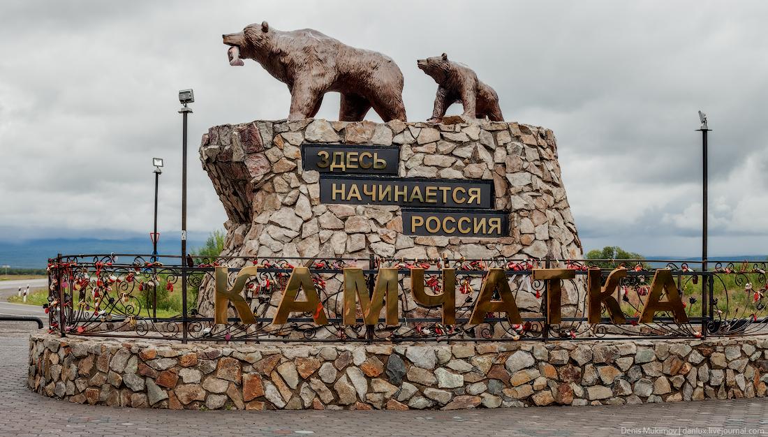 Красоты России. Камчатские пейзажи