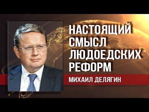 Михаил Делягин. Госдума повысила пенсионный возраст: первый этап госпереворота
