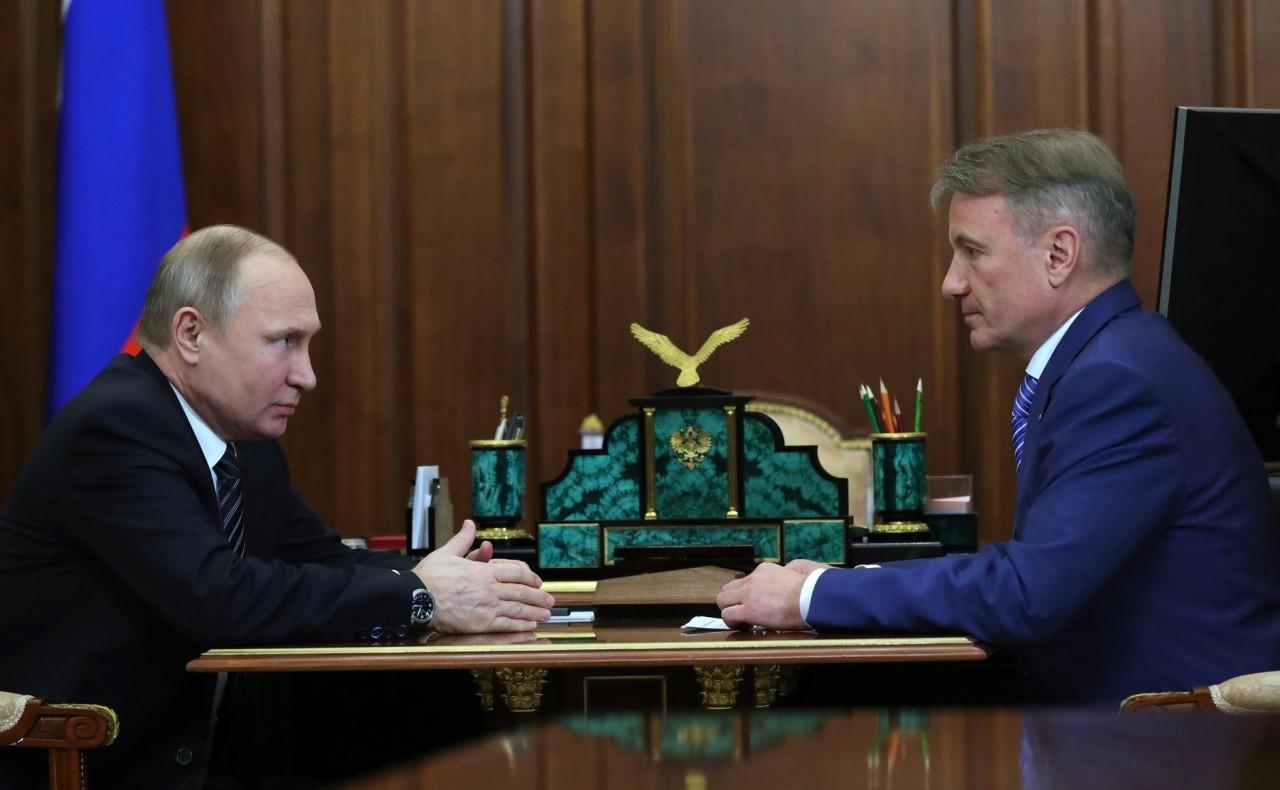 Встреча с главой Сбербанка России Германом Грефом