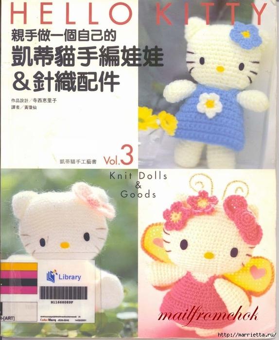 Hello Kitty! Вяжем японскую кошечку. Отличный журнал со схемами (1) (574x700, 271Kb)