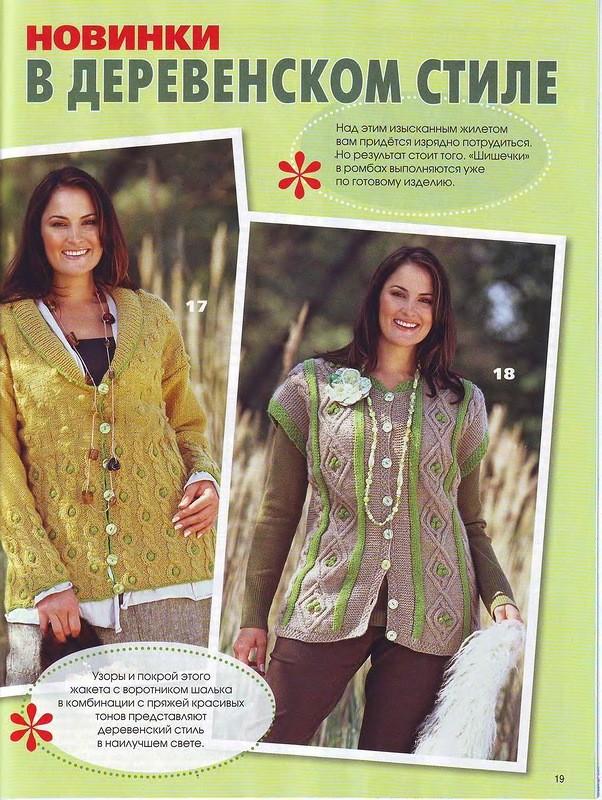Вязаная Одежда Больших Размеров С Доставкой