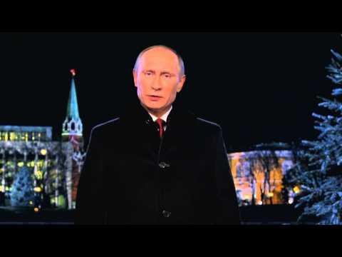 Поздравление президента россии с новым годом