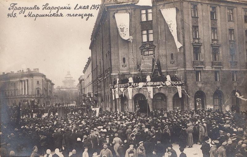 Народный праздник 1 мая 1917 г. Мариинская площадь