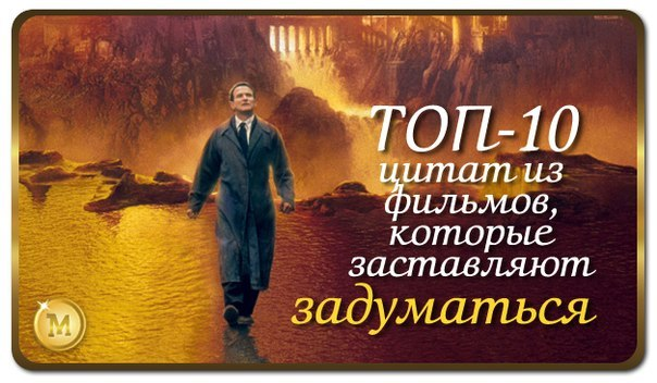 ТОП-10 цитат из фильмов, которые заставляют задуматься...