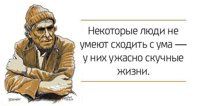 Буковски цитаты про член