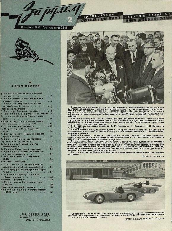 Этот день 50 лет назад. 28 февраля 1963 года