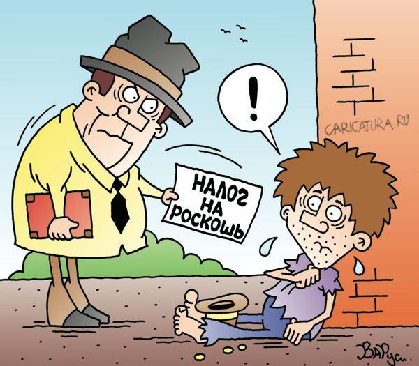 Очередной грабительский налог