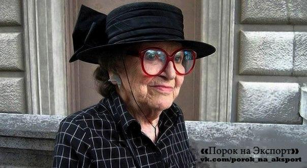 Старая леди