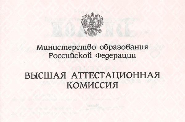 Экспертный совет  ВАК про диссертацию Мединского