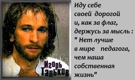 ИДУ СЕБЕ СВОЕЙ ДОРОГОЙ...