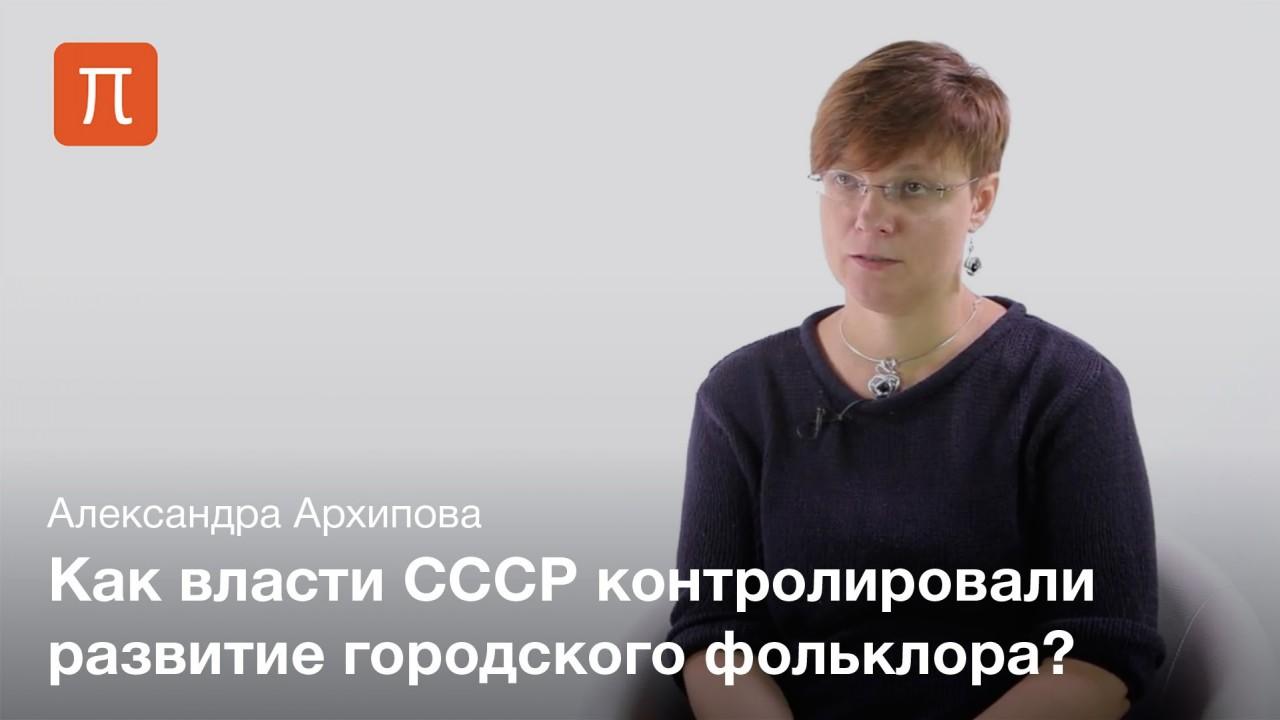 Фольклор в довоенном СССР / …