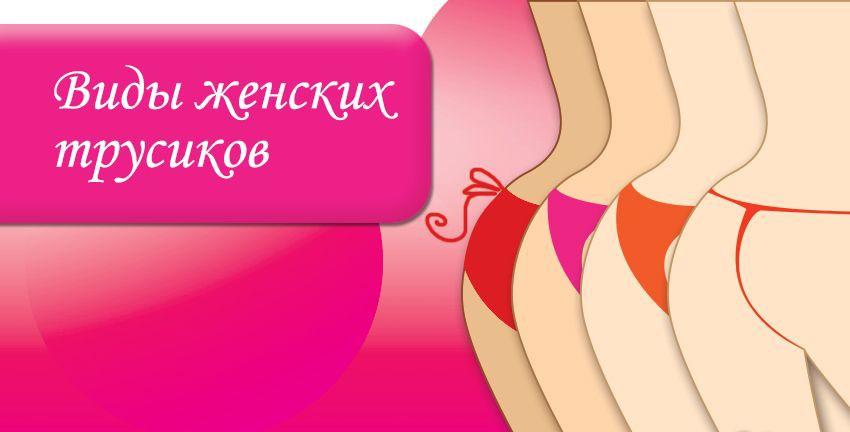А вы знали, что существует больше 10 видов женских трусиков? памятка, трусики