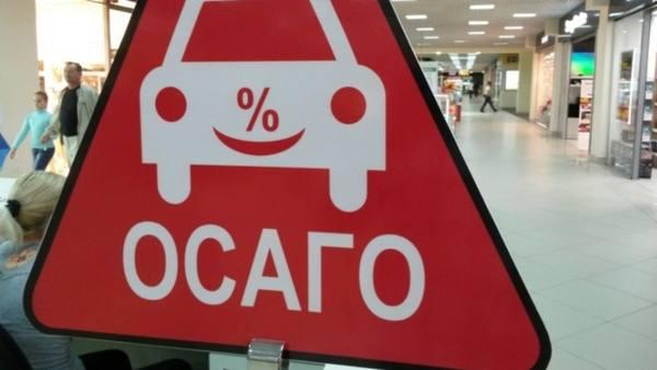 Центробанк недоволен тарифами по ОСАГО и планирует пересчитать их