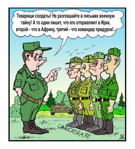 Военнная тайна... Улыбнемся))